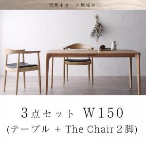 天然木オーク無垢材 北欧デザイナーズ ダイニングセット C.K. シーケー 3点セット(テーブル+チェア2脚) W150