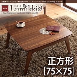 天然木ウォールナット材 北欧デザインこたつテーブル new! 【Lumikki】ルミッキ/正方形(75×75)
