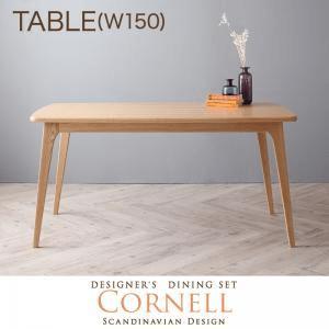【地域別送料加算商品】北欧デザイナーズダイニングセット Cornell コーネル ダイニングテーブル W150
