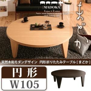 天然木和モダンデザイン 円形折りたたみテーブル MADOKA まどか 円形タイプ 直径105