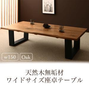 天然木無垢材ワイドサイズ座卓テーブル Amisk アミスク オーク W150