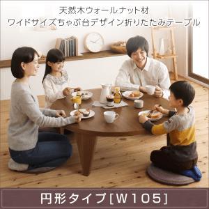 天然木ウォールナット材ワイドサイズちゃぶ台デザイン折りたたみテーブル MIKOTO みこと 円形 W105