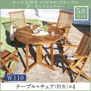 チーク天然木 ワイドラウンドテーブルガーデンファニチャー Abelia アベリア 5点セット(テーブル+チェア4脚) チェア肘有 W110
