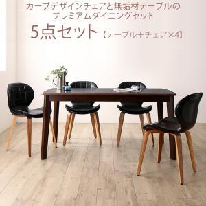 体に馴染むカーブデザインチェアと無垢材テーブルのプレミアムダイニング COURBE クールブ 5点セット(テーブル+チェア4脚) 150cm