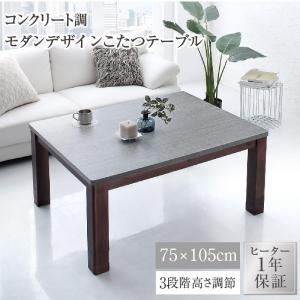 コンクリート調モダンデザインこたつテーブル Mortarete モルタリート 長方形(75×105cm)