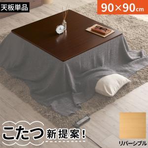 置くだけ簡単あったか空間 こたつテーブル 天板のみ Jutta ユッタ 正方形(90×90cm)