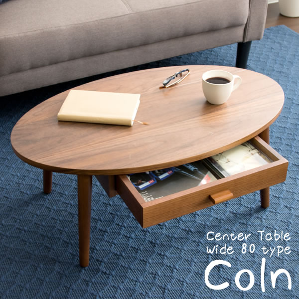 木目が美しい天然木の突板を使用した天板と 両サイドから取り出せる引き出しが特徴のオーバル型木製センターテーブル 新作製品 世界最高品質人気 センターテーブル セール特価 コルン Coln