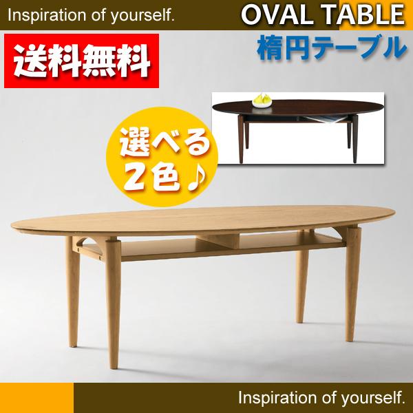 【送料無料】天然木製オーバルテーブル