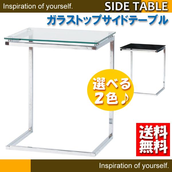 【送料無料】ガラストップサイドテーブル 幅45×奥行40cm