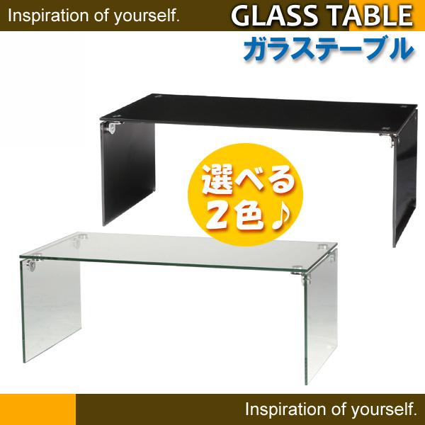 【送料無料】選べる2色♪ガラステーブル