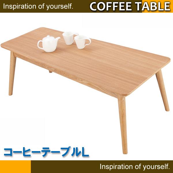 【送料無料】天然木コーヒーテーブルL