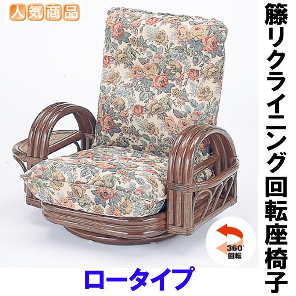 360度回転式!籐製3段階リクライニング座椅子ロータイプ