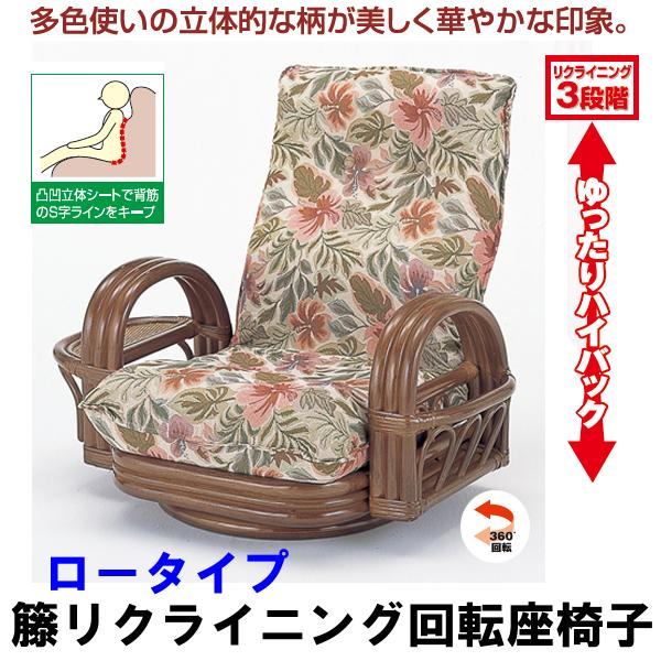 360°回転式!ゴブラン調生地使用♪3段階リクライニング籐座椅子ロータイプ