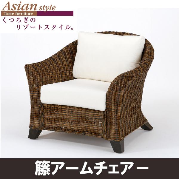アジアンスタイル♪籐アームチェアー