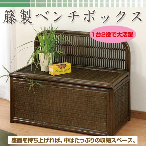 完成品!中にたっぷり収納スペース♪籐製ベンチボックス