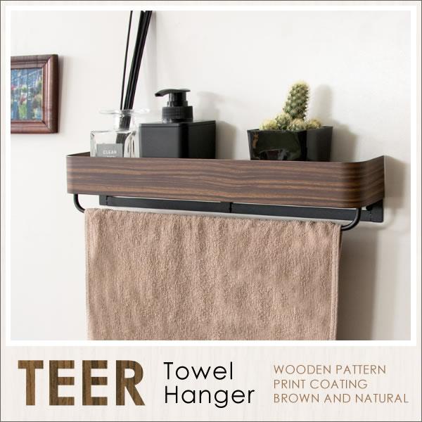 キレイな木目転写スチールのスタイリッシュなデザインのタオルハンガー フェイスタオルやバスタオルを掛けてトイレやキッチンでお使いいただけます 激安特価品 タオルハンガー ティール 安心の定価販売 TEER