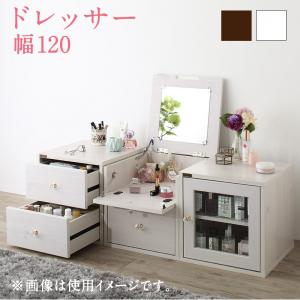 品質満点! 収納タイプと幅が選べるフロアドレッサー ドレッサー mia ミーア 幅120 ミーア ドレッサー 幅120, HAPIAN:00a86393 --- clftranspo.dominiotemporario.com