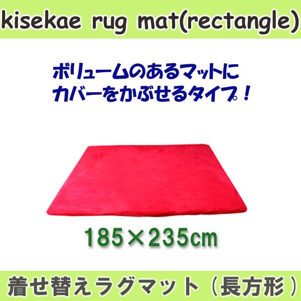 【送料\550】ボリューム満点♪着脱可能なカバー付き!ラグマット・長方形(185×235cm)