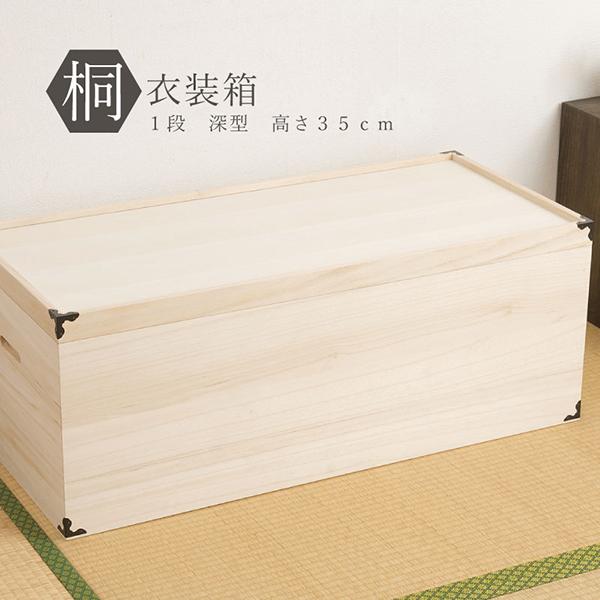 安心の日本製!桐ワイド深型収納BOX1段・高さ35cm
