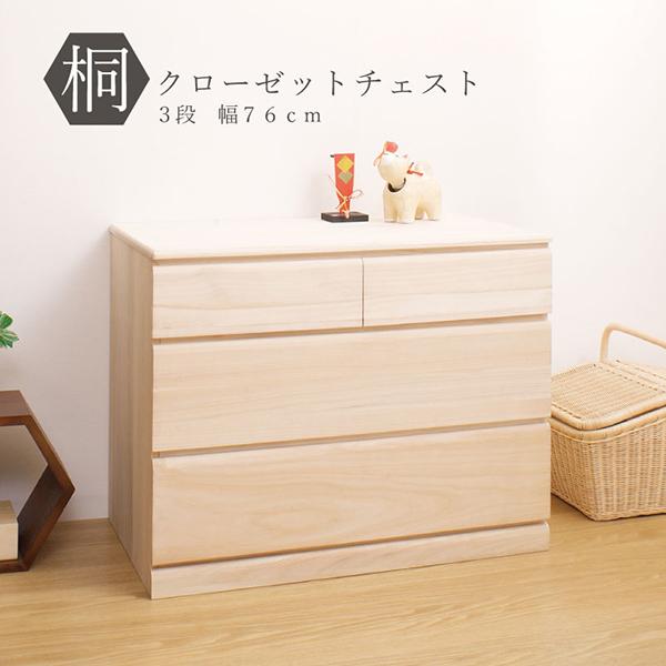 日本製!隠しキャスターが便利♪桐製3段チェスト 幅76cm