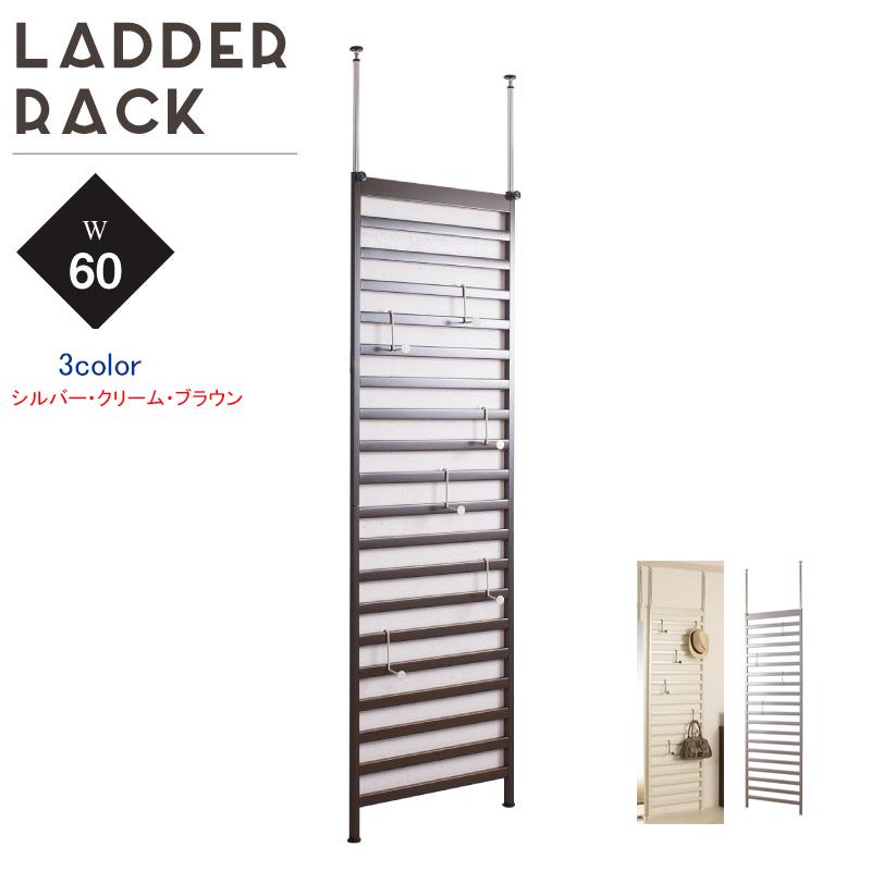 安心の日本製!突っ張りパーテーション 幅60cm ラダーラック 壁面棚 パーテーションラック