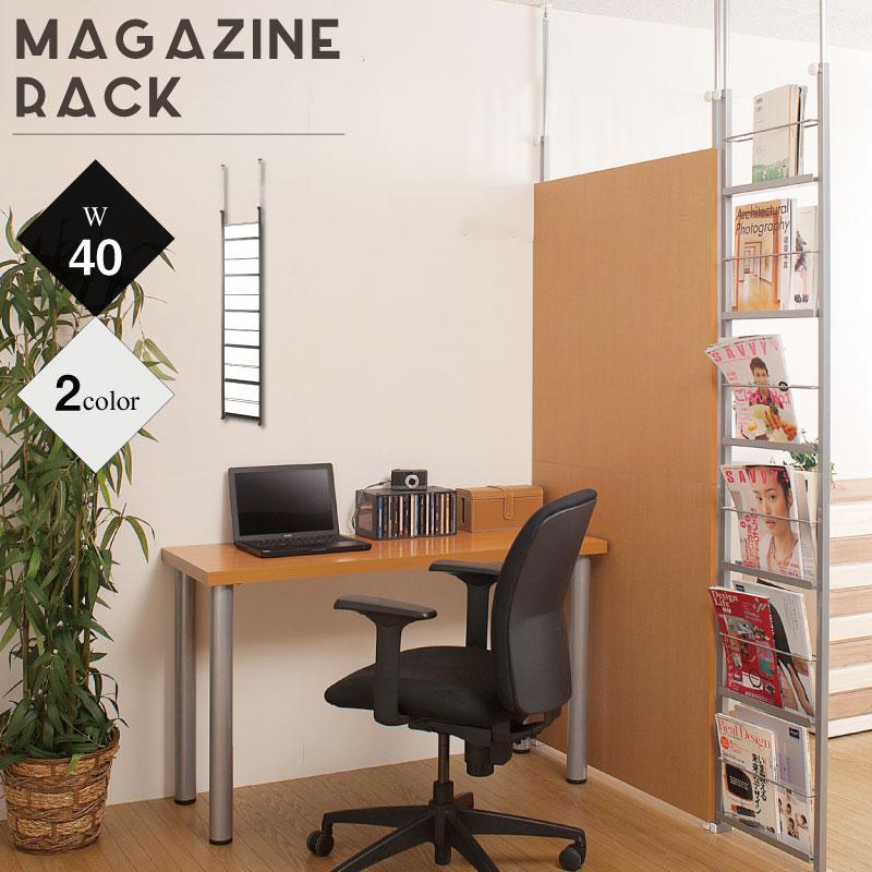 安心の日本製!突っ張り式雑誌収納パーテーション 幅40cm