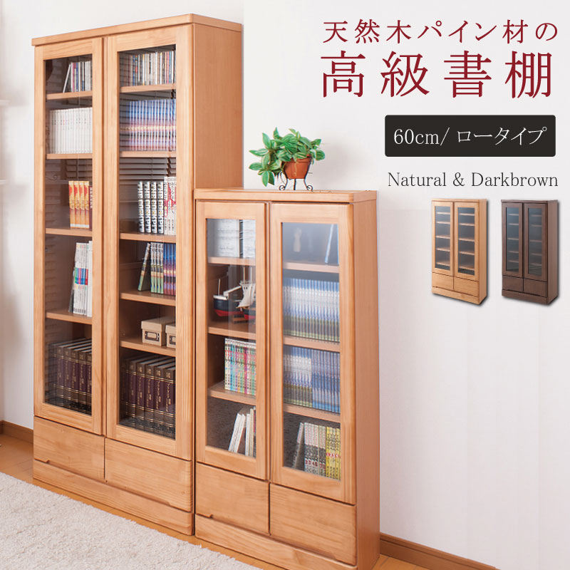 国産完成品!天然木パイン材使用♪高級書棚(幅60cm×奥行32×高さ121cm)