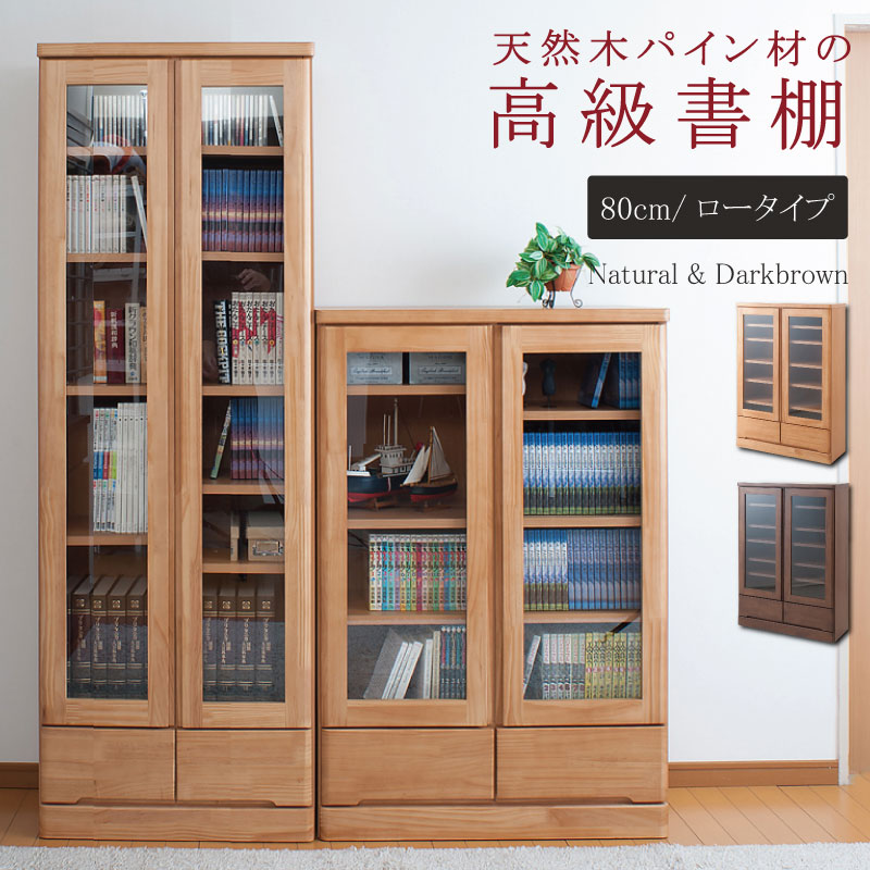 国産完成品!天然木パイン材使用♪高級書棚(幅80cm×奥行32×高さ121cm)