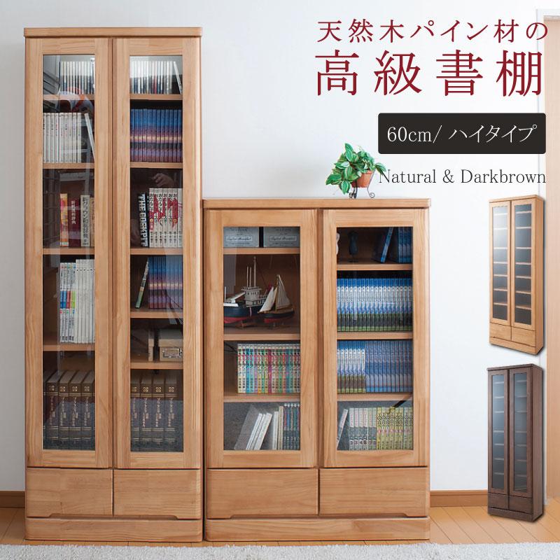 国産完成品!天然木パイン材使用♪高級書棚(幅60×奥行32×高さ180cm)