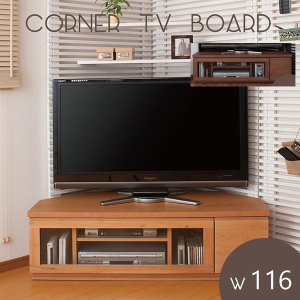 国産完成品!おしゃれなフラップ扉♪天然木アルダーコーナーテレビボード(幅116×奥行44.5cm)