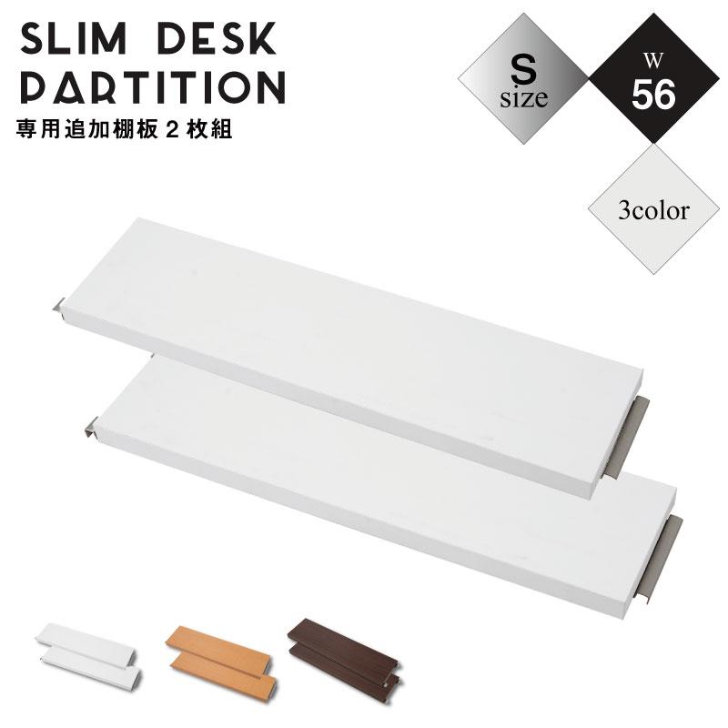 日本製!突っ張り薄型スリムデスク幅61cm用・別売り棚板(小)2枚組