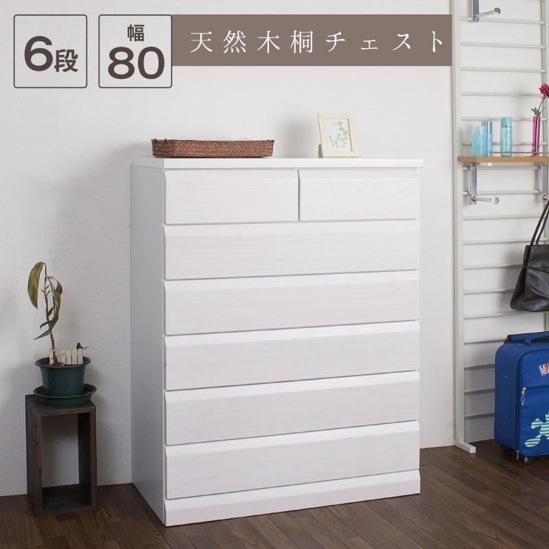 日本製完成品!天然木桐チェスト 幅80cm 6段タイプ~ホワイト~