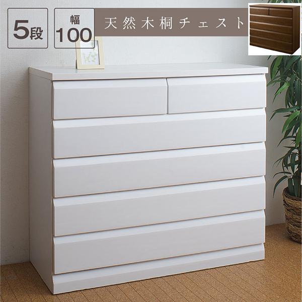 日本製完成品!天然木桐チェスト 幅98cm 5段タイプ