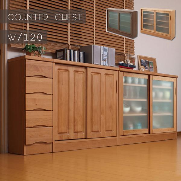 日本製完成品!天然木アルダー材使用♪カウンター下収納・引き戸ガラスタイプ・幅120cm