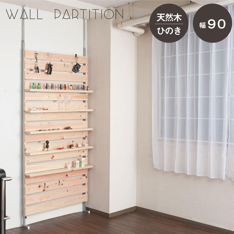 日本製!リラックス効果抜群♪ひのきを贅沢に使用したウォールパーテーション・幅90cm