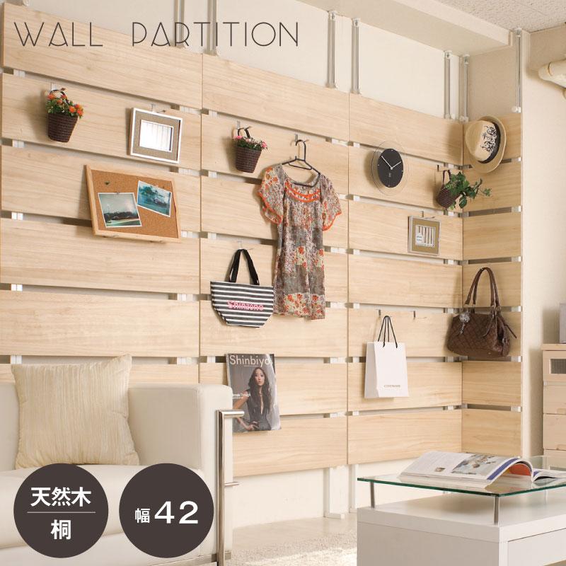 安心の日本製!和室にも洋室にも♪突っ張り天然木桐ウォールパーテーション 幅42cmタイプ・ナチュラル