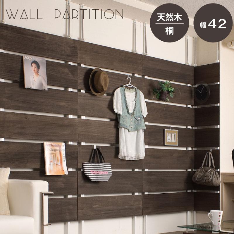 安心の日本製!和室にも洋室にも♪突っ張り天然木桐ウォールパーテーション 幅42cmタイプ・ダークブラウン