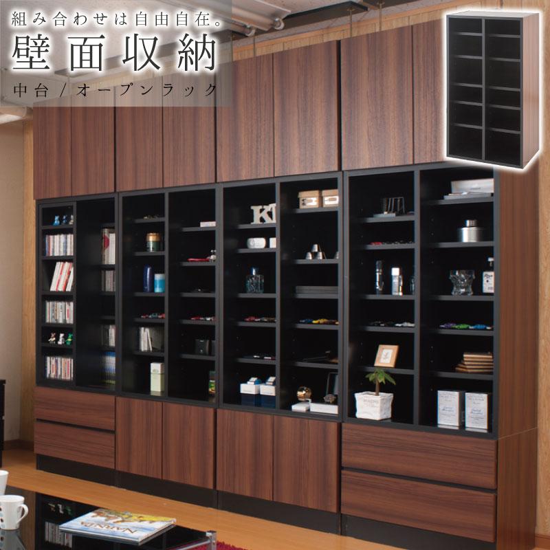 日本製完成品!自由自在に組み替えができる壁面収納シリーズ 幅60cm中台 オープンラック