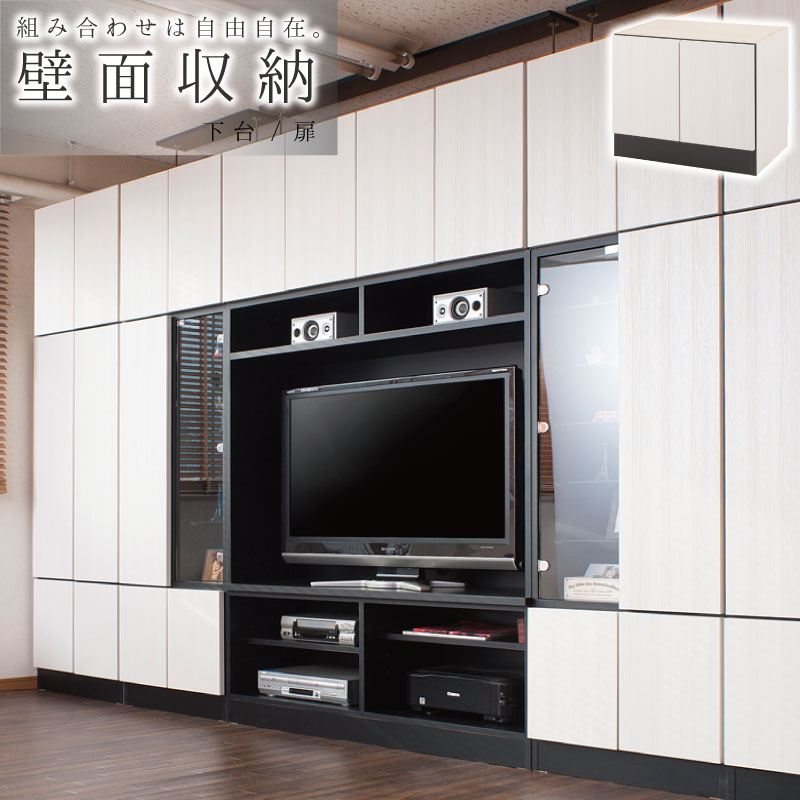 日本製完成品!自由自在に組み替えができる壁面収納シリーズ 幅60cm下台 扉タイプ