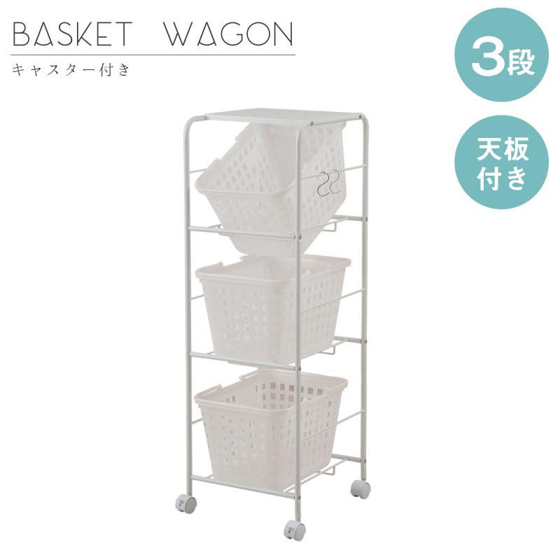 キャスター付きバスケットワゴン 3段天板有り 幅39cm ホワイト色