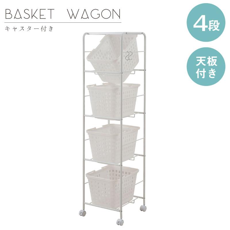 キャスター付きバスケットワゴン 4段天板有り 幅39cm ホワイト色