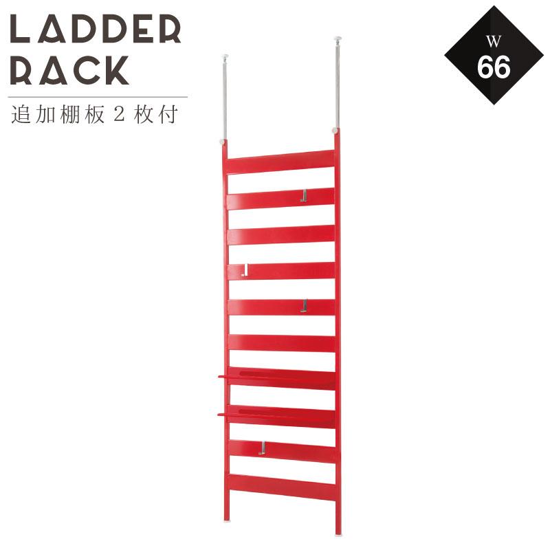 安心の日本製!壁面突っ張りラダーラック 幅66cm 棚2枚付 レッド色