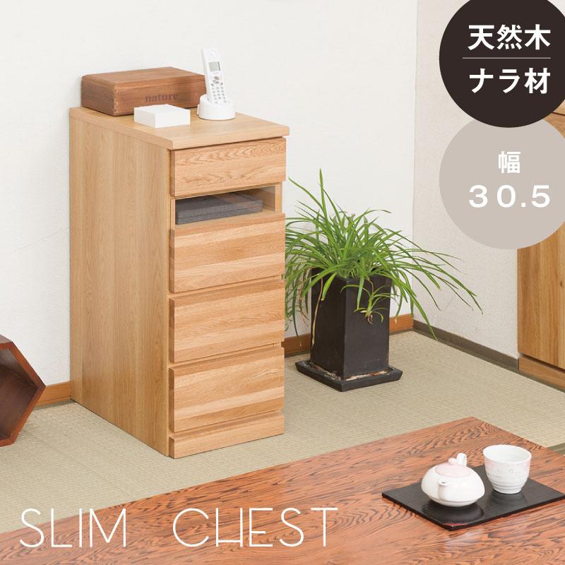 国産完成品!天然木ナラ無垢板のスリムチェスト 幅30.5cm