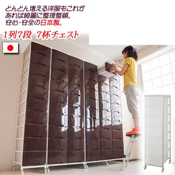 安心の日本製!大量収納♪キャスター付きプラスチックチェスト・1列7段(引き出し7杯)タイプ