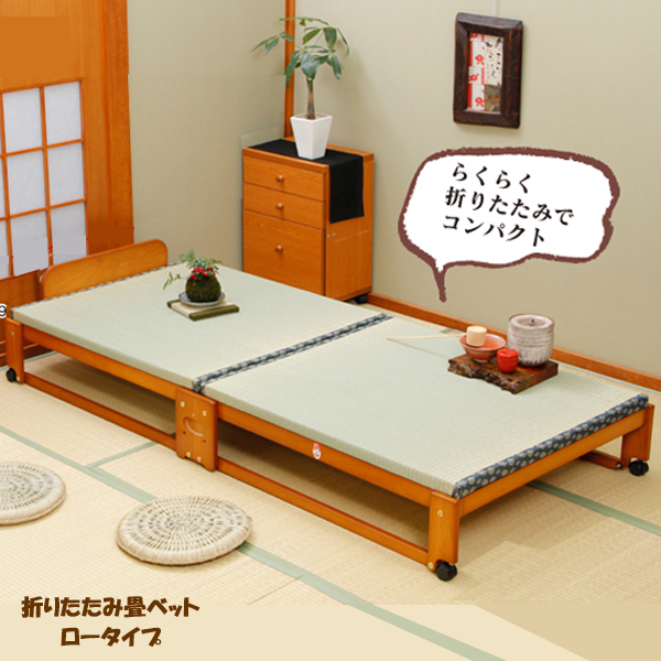 折りたたみ畳シングルベッド ロータイプ