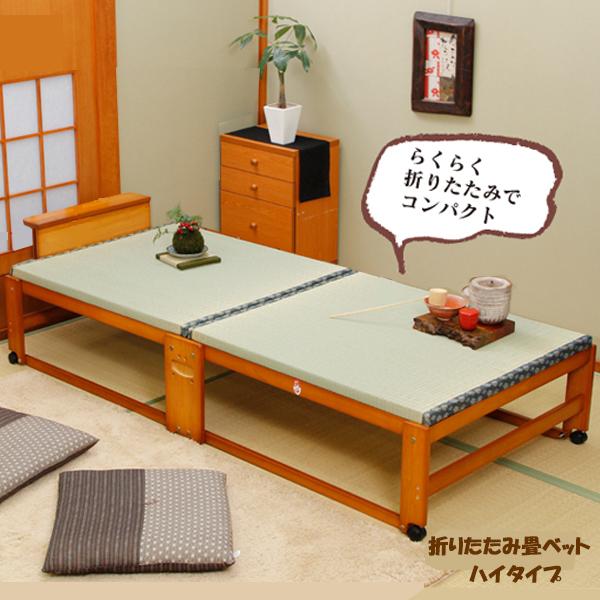ついに再販開始 畳 折りたたみ シングルベッド 国産 安心設計 ハイタイプ 折りたたみ畳シングルベッド 介護用 !超美品再入荷品質至上! 来客用