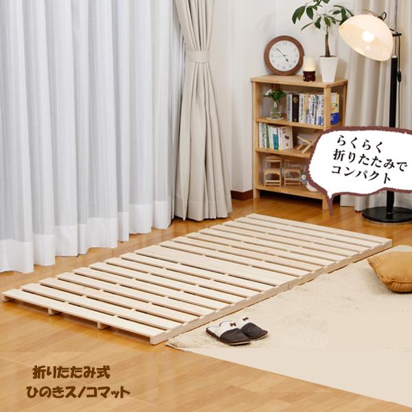 折りたたみ式ひのスノコシングルマット フレームのみ 幅100×長さ200cm