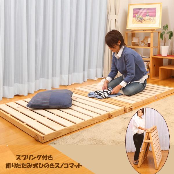 スプリング付き折りたたみ式ひのスノコシングルマット フレームのみ 幅108×長さ205cm