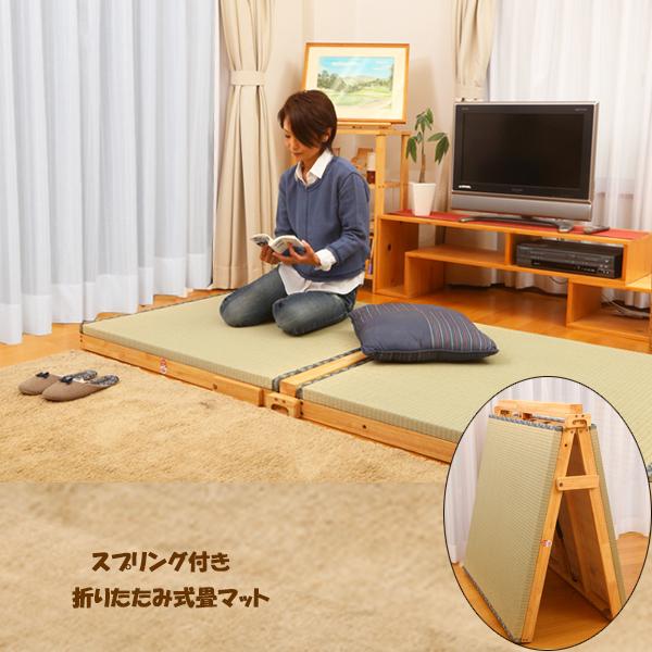 スプリング付き折りたたみ畳シングルマット 幅108×長さ205cm