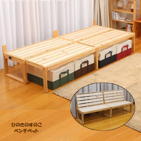 檜のすのこベンチベット フレームのみ幅95×長さ208cm